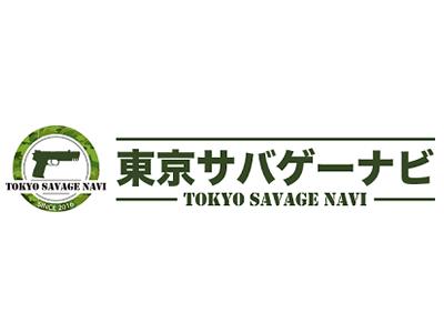 東京サバゲーナビ