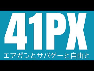 41PX / 41ミリタリー